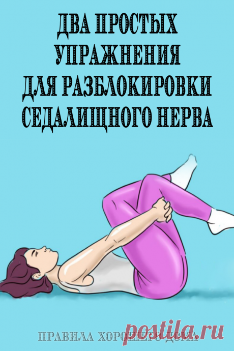 Простые упражнения для тазобедренного сустава