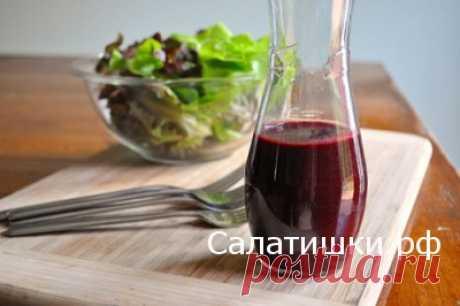 Заправка для салата из ежевики   Рецепты вкусных салатов