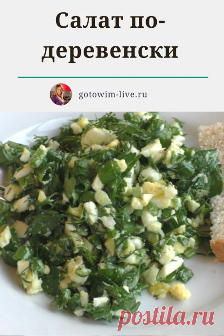 Предлагаю рецепт самого простого залата с зеленью, готовится 5 минут, отличный вариант к мясу или рыбе, да и под шашлычок хорош.
