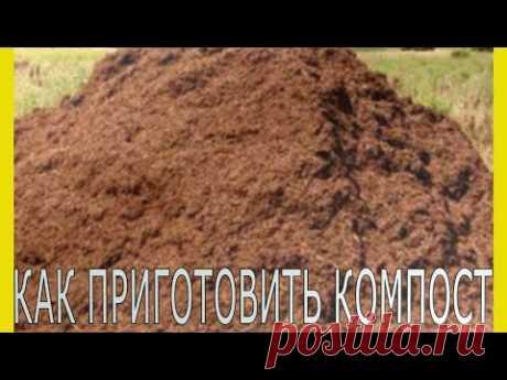 Компост из травы.Как приготовить компост.Приготовление компоста.Компост своими руками