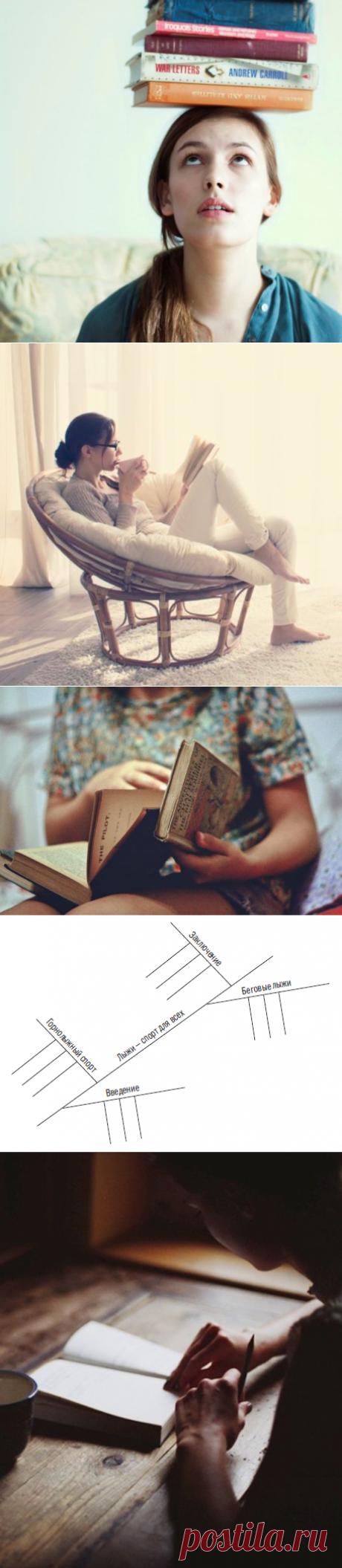 Как прокачать способность запоминать прочитанное
