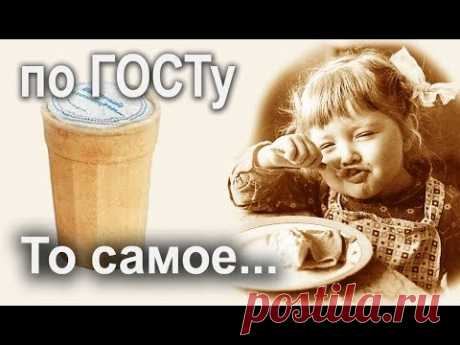 Молочное мороженое по ГОСТу. То самое...