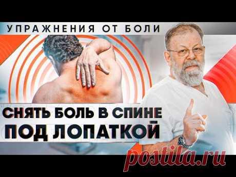 El dolor en la espalda bajo la espátula no es posible terpetuprazhnenie calma rápidamente los dolores en la espátula