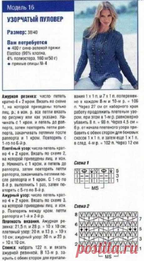 Описание вязания пуловера спицами - Узоры вязания спицами