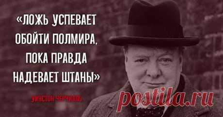 Всегда актуальные цитаты Черчилля ...