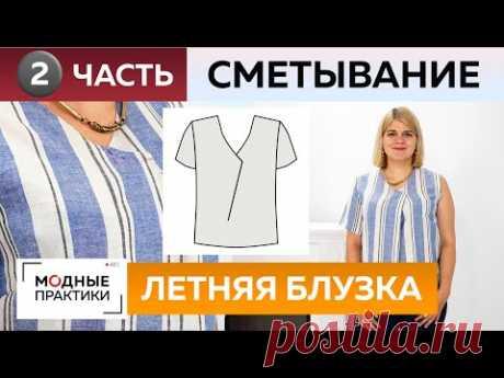 Как сшить летнюю блузку с нахлестом своими руками? Часть 2. Раскрой, сметывание и примерка блузки.