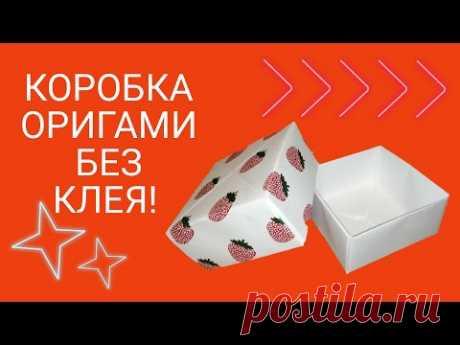КОРОБОЧКА ИЗ БУМАГИ, БЕЗ КЛЕЯ, СВОИМИ РУКАМИ, ЗА 5 МИНУТ, Paper box
