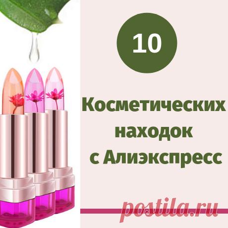 10 косметических находок для девушек с Алиэкспресс