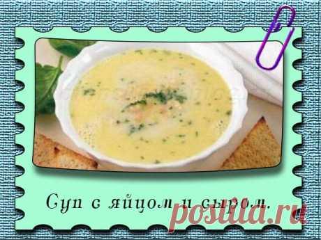 Суп с сыром и яйцом готовим на скорую руку для ребенка
