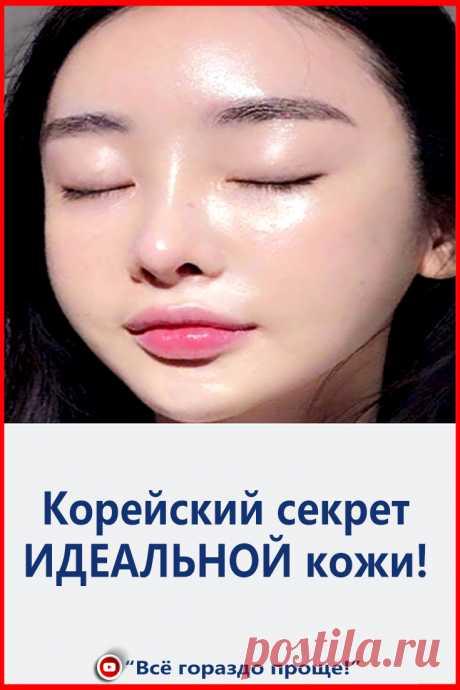 СЕКРЕТ красоты КОРЕЯНОК! Как кореянки ухаживают за кожей лица и выглядят молодо в любом возрасте.