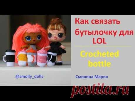 Как связать бутылочку для LOL/Crocheted bottle LOL