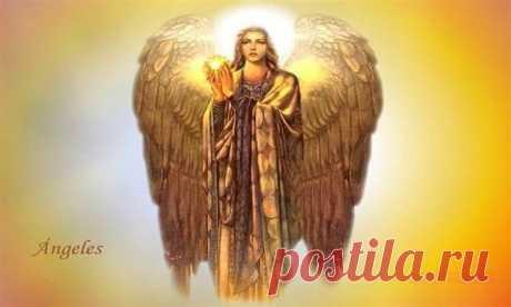 Этот оберег призывает вашего Ангела-хранителя. Читать нужно по утрам 1 раз. Проверьте, на себе, как изменяется Ваша жизнь. Этот оберег призывает вашего Ангела-хранителя. Читать нужно по утрам 1 раз. Проверьте, на себе, как изменяется Ваша жизнь.Ангел мой,