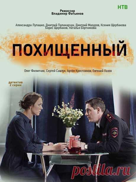 Похищенный (2020) - детектив