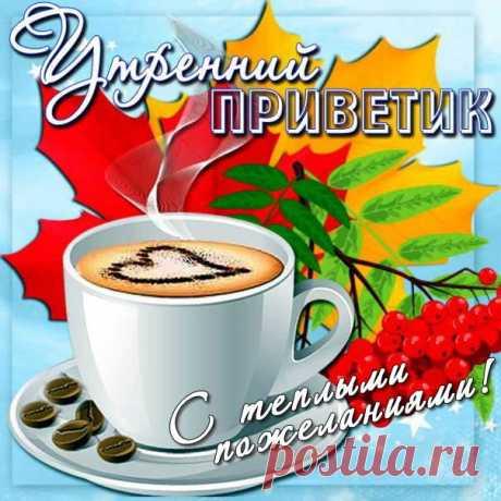 Приветик утренний открытки музыкальные В картинках прислать привет доброе утро анимашки