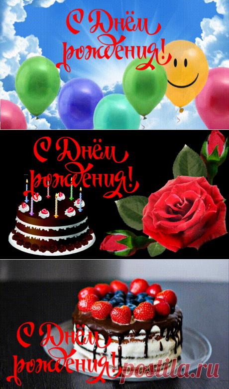 Как оригинально поздравить с Днем рождения. Гиф, гифки с Днём рождения | С Днем рождения | Яндекс Дзен