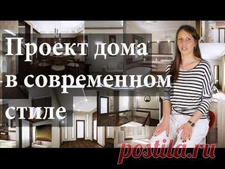 △дизайн - проект загородного дома 263 м2 интерьер в современном стиле△