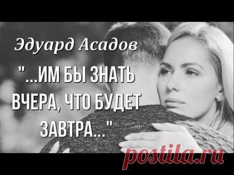 """Стихи до слёз Эдуард Асадов """"С вечера поссорились супруги"""" Любимые стихи"""