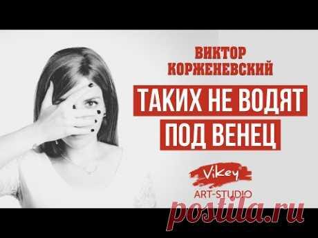 """Сильный стих читает В. Корженевский """"Таких не водят под венец"""" Н. Котовской, 0+"""