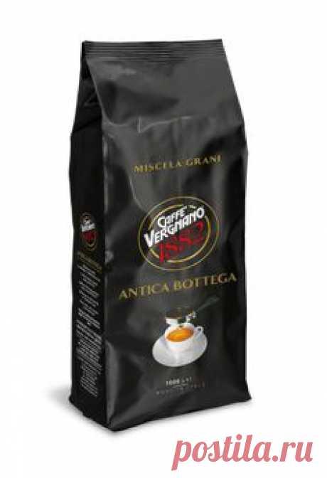 Кофе в зёрнах Vergnano Antica bottega 100% арабика 1 кг/Курьерская доставка по адресу или самовывоз из пунктов выдачи (более 5000 пунктов по всей России). Спасибо за подписку! #кофеманыч #чай #кофе #магазин #Vergnano