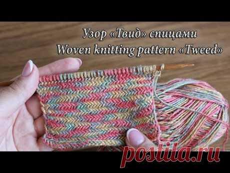 Узор «Твид» спицами | Woven knitting pattern «Tweed»