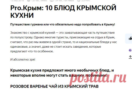 Pro.Крым: 10 БЛЮД КРЫМСКОЙ КУХНИ   Pro.Крым   Яндекс Дзен