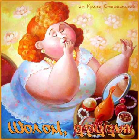 Шолом, друзья. Искрометные анекдоты от Цилечки.   Ирина Стефашина   Яндекс Дзен