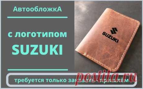 Обложка из натуральной кожи для автодокументов  пара карманов для топливных карт  основной карман для тех-паспорта  отдельный кармашек для водительского удостоверения  надёжная кнопка  Теперь владелец своего SUZUKI имеет логотип на обложке. #кожанаяобложка #suzukimoto #кожаомск #обложкаручнойработы