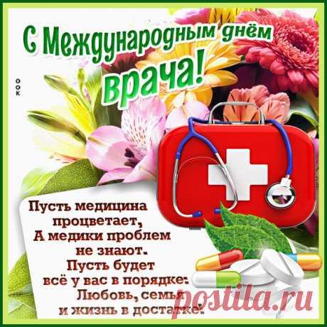 Картинка Международный день врача со стихами