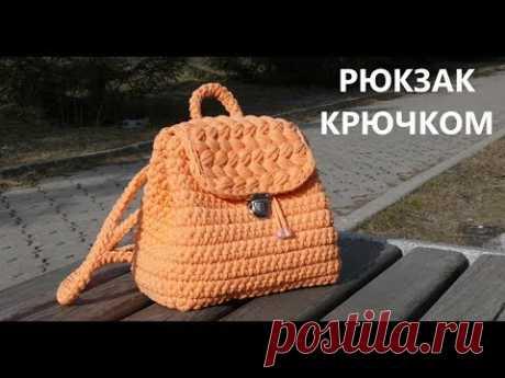 Рюкзак из трикотажной пряжи. Вязание крючком. Crochet Backpack of T Shirt yarn. Tutorial