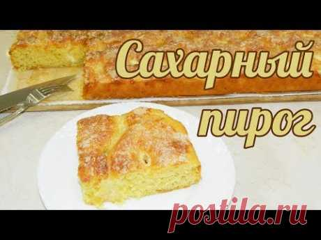 ФАНТАСТИЧЕСКИ вкусный САХАРНЫЙ пирог