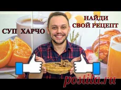 Суп ХАРЧО вкусный простой рецепт