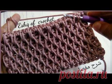 شرح غرزه كروشيه مجسمه لعمل شنطه بورتفيه شال بلوفر  Crochet 3d stitch  for bag clutch  jacket