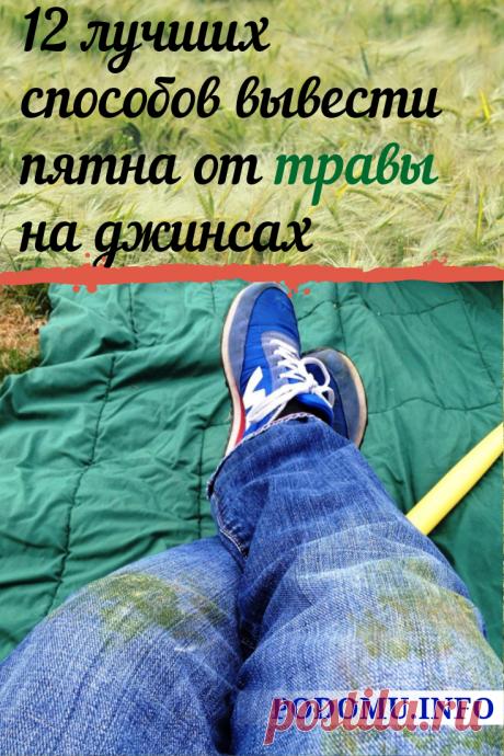 Как вывести пятна от травы? Пятна от травы на одежде, отстирать пятна от травы, советы как отстирать пятна