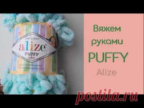 Как вязать из ниток Alize Puffy Color - YouTube