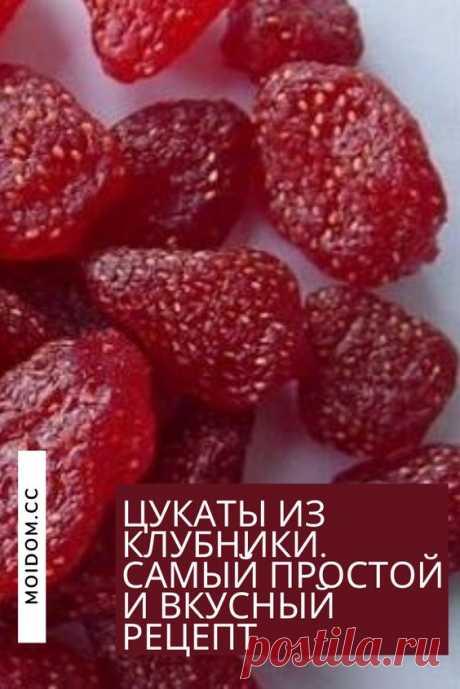 Вот и наступил сезон клубники. В этот период каждая хозяйка старается сделать как можно больше заготовок из этой вкусной ягоды.