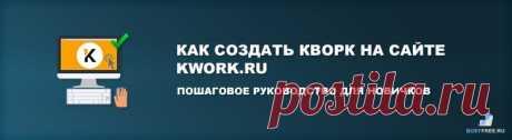 Как создать кворк на сайте Kwork.ru — пошаговое руководство для новичков | Busyfree.ru Лучшая инструкция о том, как создать кворк на сайте Kwork.ru для новичков на примере простой услуги в Кворк — набор текста с аудио или видео (транскрибация)