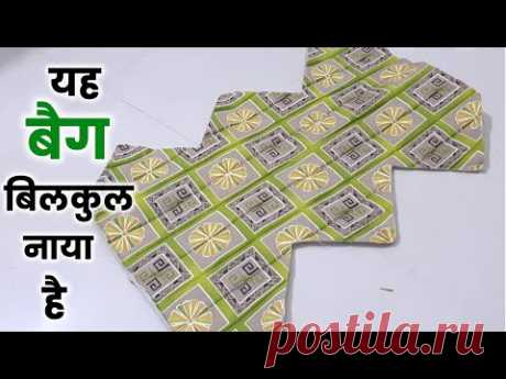 यह बैग बिलकुल नाया है  /  This bag is totally new - By magical hands - YouTube