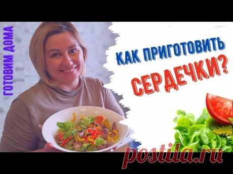 Как готовить сердечки индейки мягкими? Блюда из индейки. Готовим дома. Вкусный салат.