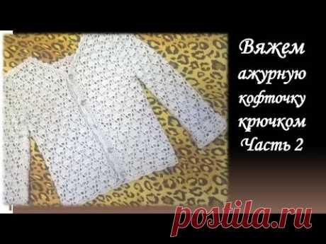 Вяжем ажурную кофту  крючком/Часть 2/shirt crochet sleeve/chaqueta de ganchillo con manga