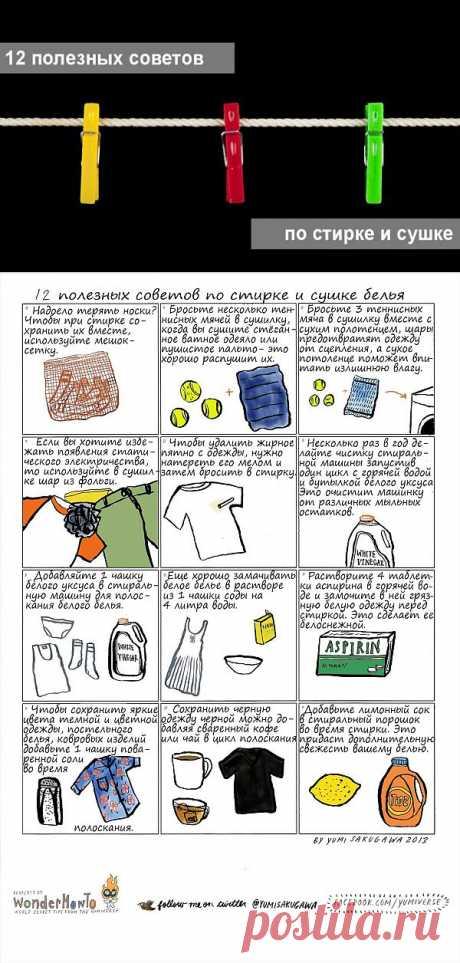 ИНФОГРАФИКА: 12 советов по стирке | Лайфхакер