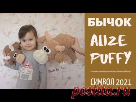 БЫЧОК из Alize Puffy СВОИМИ РУКАМИ