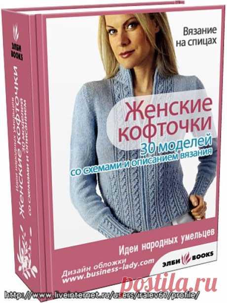 Женские кофточки на спицах