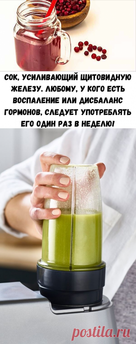 Сок, усиливающий щитовидную железу. Любому, у кого есть воспаление или дисбаланс гормонов, следует употреблять его один раз в неделю! - Стильные советы