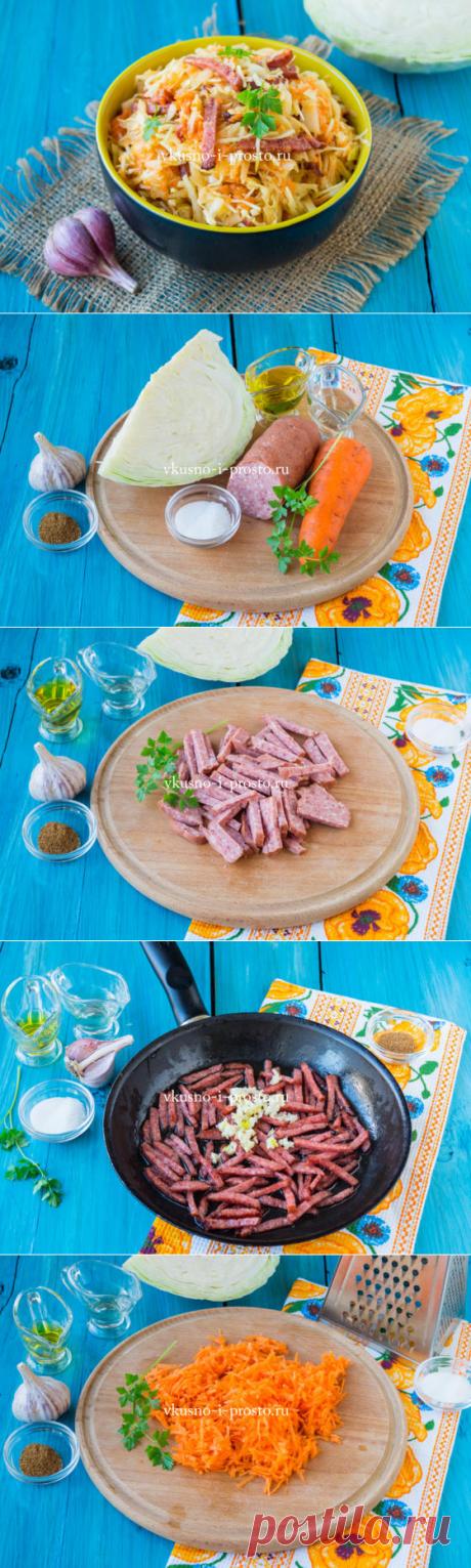 Салат из свежей капусты и моркови с колбасой