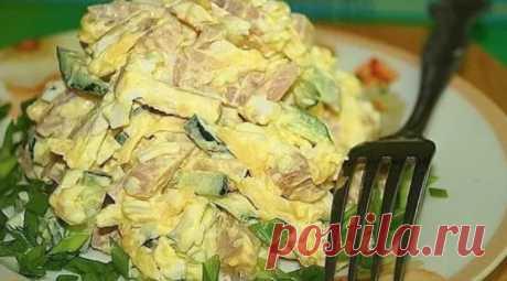 Любимый салат: Готовлю его часто, он не только очень вкусный, но и не дорогой Не поленитесь записать его прямо сейчас! Не пожалеете
