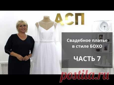 МК Свадебное платье в стиле БОХО. Часть 7