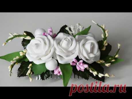 Свадебный гребень для невесты. Украшение для волос из фоамирана.