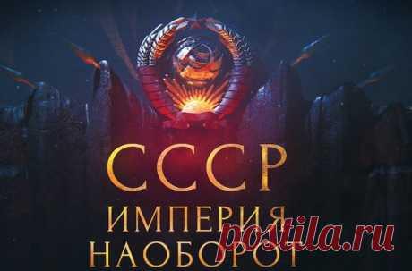 24 июня пользователи приложения смогут увидеть 5 серий из цикла «СССР. Империя наоборот», снятого телеканалом «История». Первая серия будет доступна бесплатно