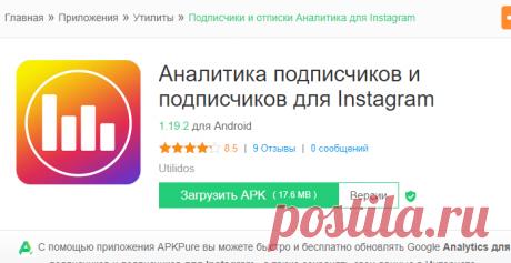 Аналитика последователей и подписчиков для Instagram для Android - APK Download  ДЛЯ АНДРОИД