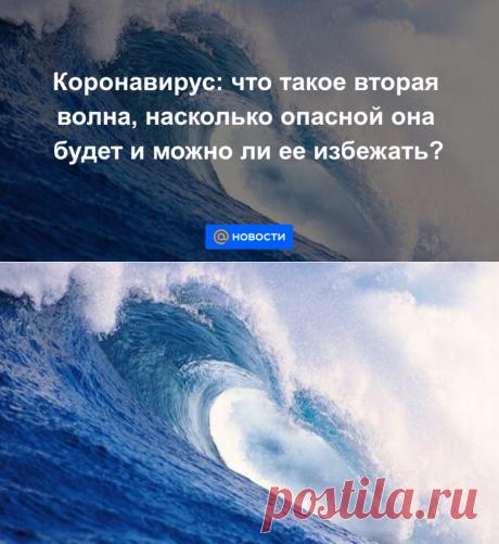 Коронавирус: что такое вторая волна, насколько опасной она будет и можно ли ее избежать? — Справки - Новости Mail.ru